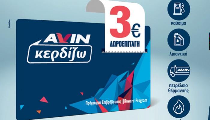 Πασχαλινό δώρο από την AVIN - Διπλοί πόντοι και διπλό κέρδος!