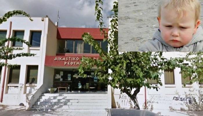 Στο Εφετείο η δίκη για τον θάνατο του 4χρονου Διονύση στο Ρέθυμνο
