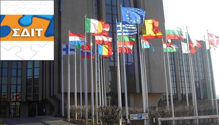 Ελεγκτικό Συνέδριο της ΕΕ: Προβληματικές οι ΣΔΙΤ στην Ελλάδα