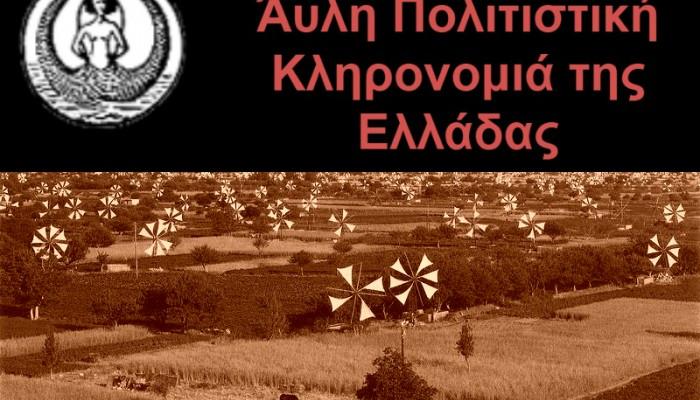 Ένα «βήμα μπροστά» για τους ανεμόμυλους του Δήμου Οροπεδίου Λασιθίου