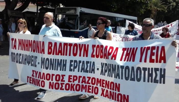 Σε απεργιακές συγκεντρώσεις σύλλογοι και συνδικάτα χθες στα Χανιά