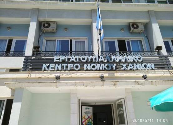 Στο πλευρό των ξενοδοχοϋπαλλήλων το Εργατικό Κέντρο Χανίων