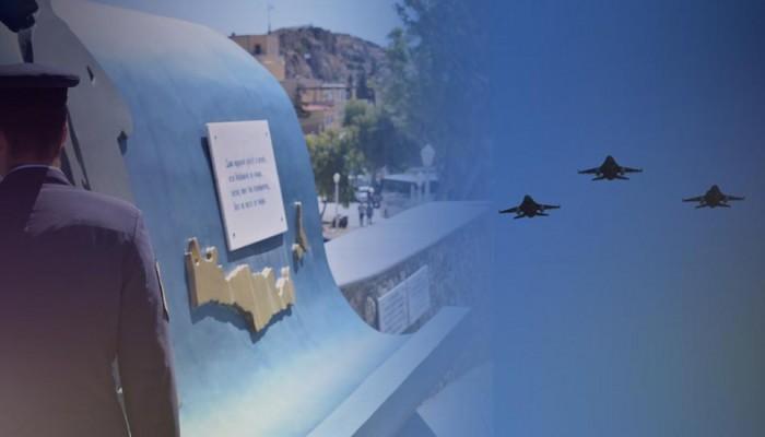 Σήμερα η Κάρπαθος τιμά την μνήμη του ήρωα σμηναγού Κώστα Ηλιάκη