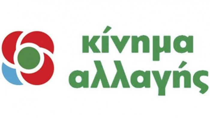 Ακυρώνεται η εκλογή συνέδρων από το ΚΙΝΑΛ λόγω των δραματικών γεγονότων από την κακοκαιρία