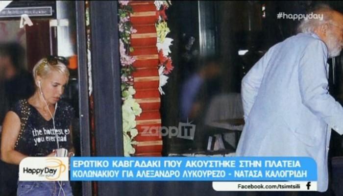 A. Λυκουρέζος–Ν.Καλογρίδη: Ο καβγάς τους ακούστηκε στην πλατεία Κολωνακίου