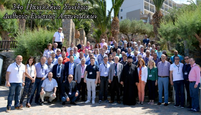 Με επιτυχία το Πανελλήνιο Συνέδριο Διεθνούς Ενώσεως Αστυνομικών