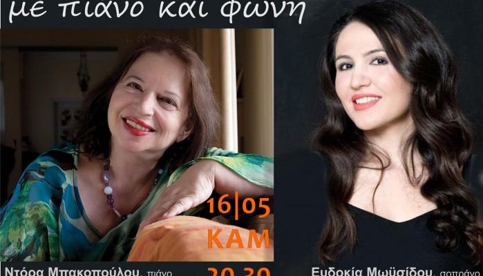 Συναυλία με τις Ντόρα Μπακοπούλου και Ευδοκία Μωυσίδου στα Χανιά