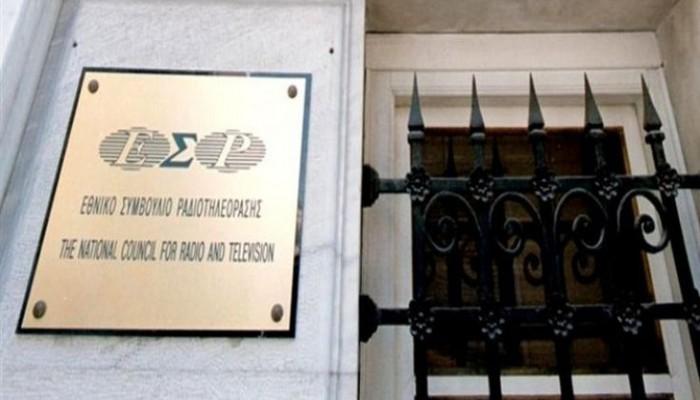 Δημοσιεύθηκε η απόφαση του ΕΣΡ για τις άδειες στους 5 τηλεοπτικούς σταθμούς