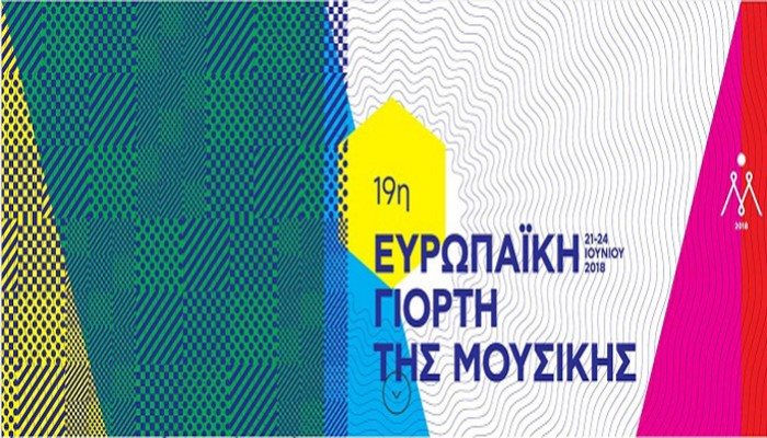 Αγαπημένα ελληνικά ροκ και έντεχνα ακούσματα στο Ενετικό Λιμάνι