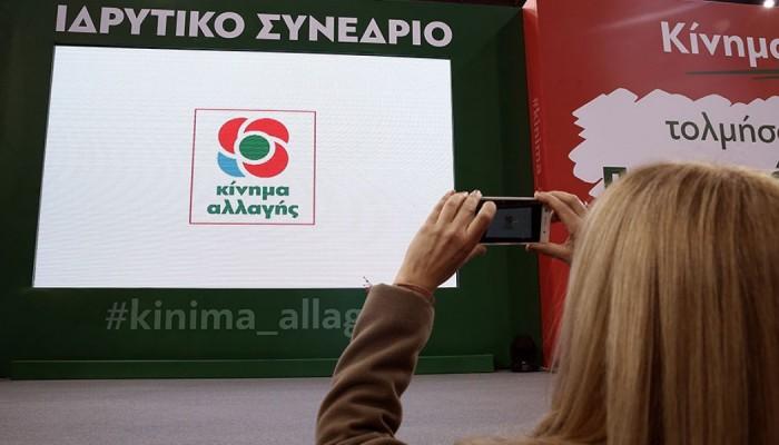 ΚΙΝ.ΑΛ.: Τα σημεία που θα ψηφίζουν στο Ηράκλειο για την ανάδειξη συνέδρων