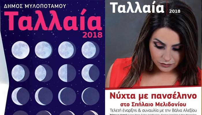 Ξεκινά το πολιτιστικό Φεστιβάλ «Ταλλαία 2018» του Δήμου Μυλοποτάμου