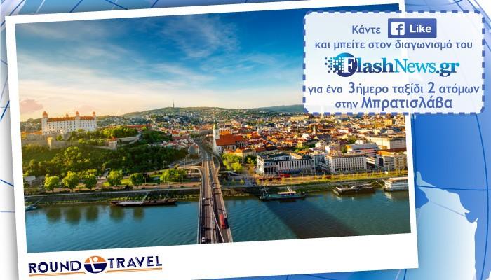 Δείτε τον νικητή του Διαγωνισμού Ιουλίου για το ταξίδι στη Μπρατισλάβα