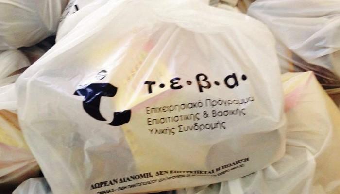 Δωρεάν διανομή ειδών παντοπωλείου σε δικαιούχους προγράμματος ΤΕΒΑ / FEAD