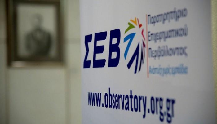 ΣΕΒ: Εισροή κεφαλαίων για να φύγει η χώρα από τη μεταμνημονιακή μιζέρια