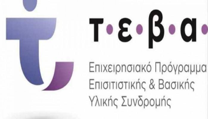 Διανομή τροφίμων στους δικαιούχους ΤΕΒΑ του δήμου Αποκορώνου