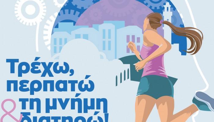 Το πρόγραμμα της δράσης «Τρέχω, Περπατώ και τη Μνήμη διατηρώ» στα Χανιά