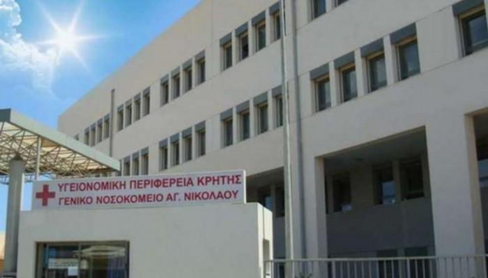 Νέες μόνιμες θέσεις εργασίας στα Νοσοκομεία του Λασιθίου