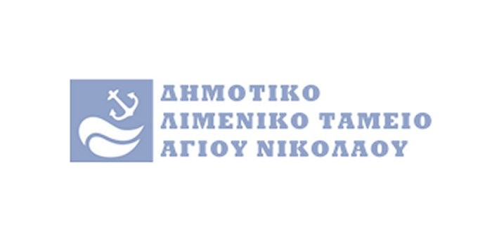 Πληροφοριακές πινακίδες από το Λιμενικό Ταμείο