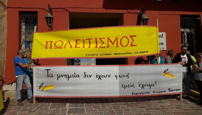 Άνοιξαν πανό στον Φιρκά κατά της παραχώρησης μνημείων στο Υπερταμείο