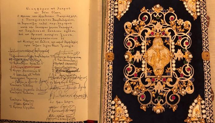 To Ιστορικό Ι. Ευαγγέλιο Θυρανοιξίων Ι.Ν. Οσίου Νικηφόρου λεπρού