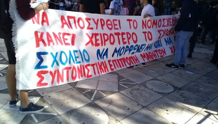 Στους δρόμους οι μαθητές ενάντια στο νομοσχέδιο του Υπουργείου (φωτο)