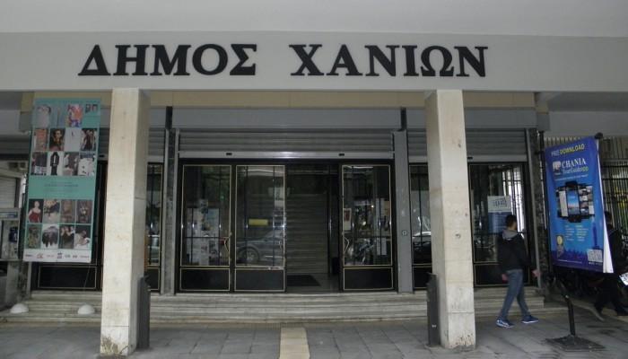 Κλειστό το Ταμείο του Δήμου Χανίων έως τις 7 Ιανουαρίου