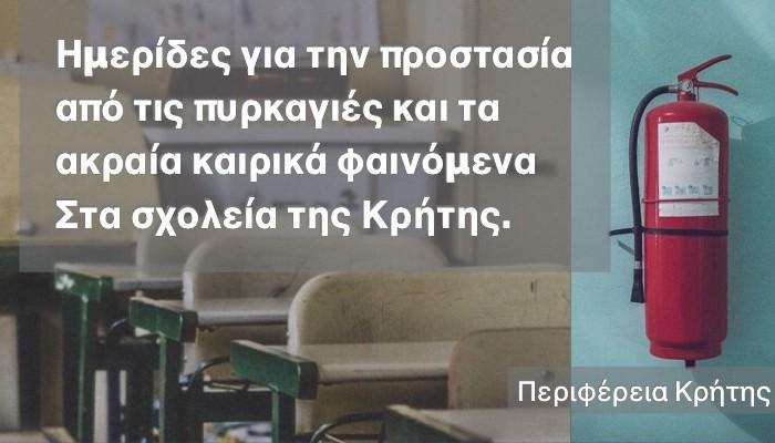 Διοργανώνονται ημερίδες για την πολιτική προστασία στα σχολεία της Κρήτης