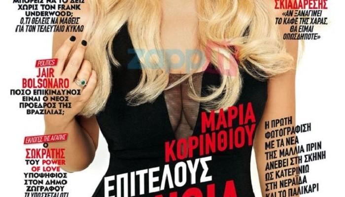 Η Μαρία Κορινθίου έγινε ξανθιά! (φωτο)