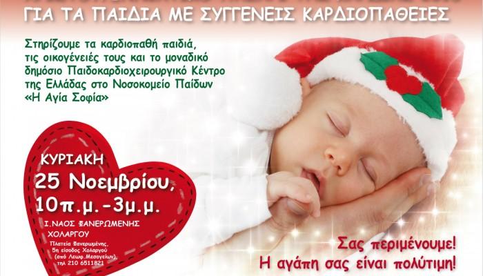 Χριστουγεννιάτικο παζάρι στην Αθήνα για τη στήριξη παιδιών με καρδιοπάθειες