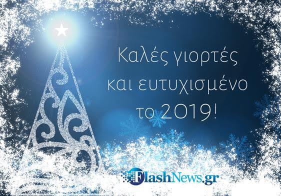 Ευχές από το Flashnews.gr τους συνεργάτες και τους φίλους μας