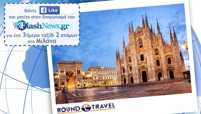 Δείτε το νικητή του διαγωνισμού Δεκεμβρίου 2018 για το ταξίδι στο Μιλάνο