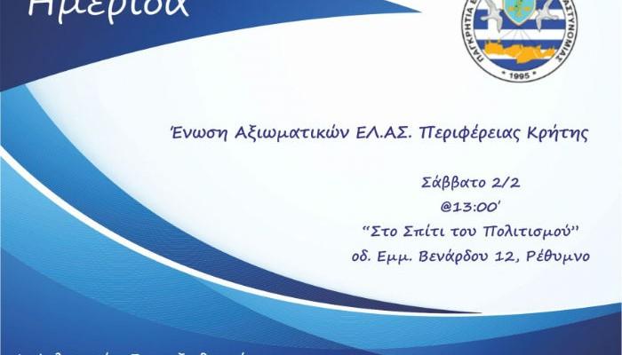 Ημερίδα των Αξιωματικών ΕΛ.ΑΣ. Κρήτης για ασφαλιστικό - συνταξιοδοτικό