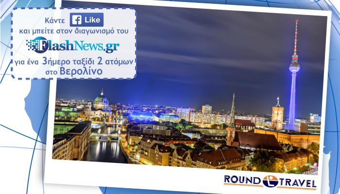 Διαγωνισμός Ιανουαρίου 2019: Κερδίστε ένα ταξίδι στο κοσμοπολίτικο Βερολίνο
