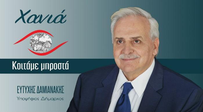 Νέα υποψηφιότητα στο πλευρό του Ευτύχη Δαμιανάκη για το δήμο Χανίων