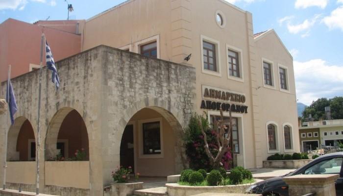 Με προσωπικό ασφαλείας το δημαρχείο Αποκορώνου λόγω διακοπής ρεύματος