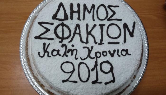 Έκοψε την πρωτοχρονιάτικη πίτα του ο δήμος Σφακίων