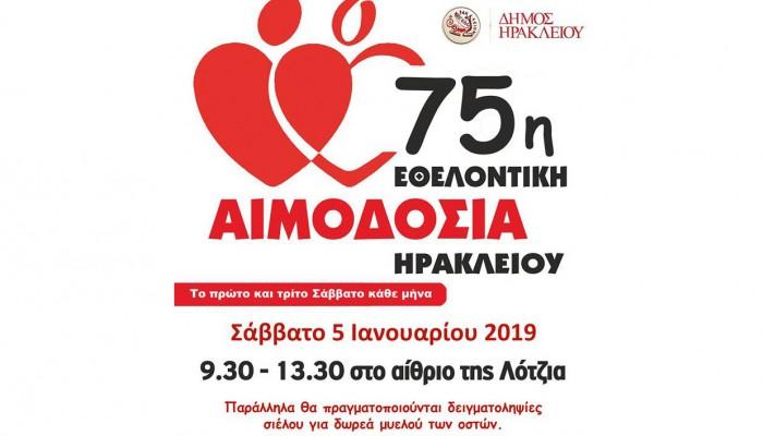 Το Σάββατο η 75η  Εθελοντική Αιμοδοσία Ηρακλείου