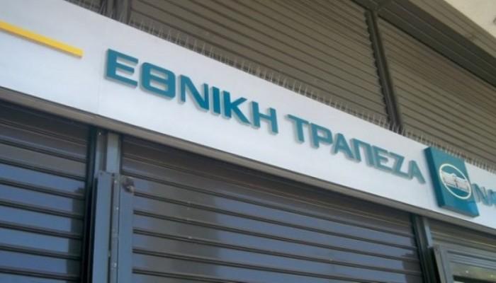 Κλείνει το κατάστημα της Εθνικής τράπεζας στις Βρύσες