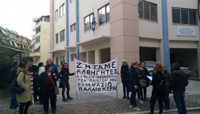Γονείς ξεσηκώθηκαν στο γυμνάσιο Παλαιόχωρας λόγω των ελλείψεων σε καθηγητές