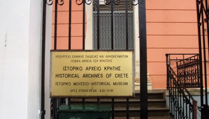 Εκδήλωση για τον ρόλο των Ιστορικών αρχείων σήμερα