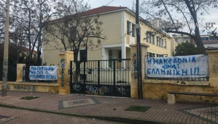 Καταλήψεις στα Χανιά για τη Μακεδονία (φωτο)