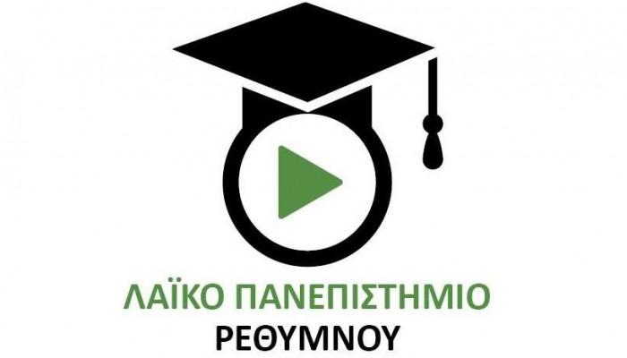 Νέος κύκλος μαθημάτων του Λαϊκού Πανεπιστημίου Ρεθύμνου