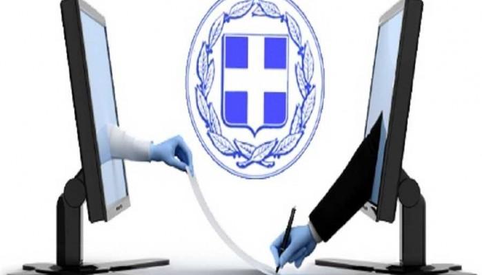 Ψηφιακή Υπογραφή - Απαραίτητη για τη συμμετοχή σε διαγωνισμούς του Δημοσίου