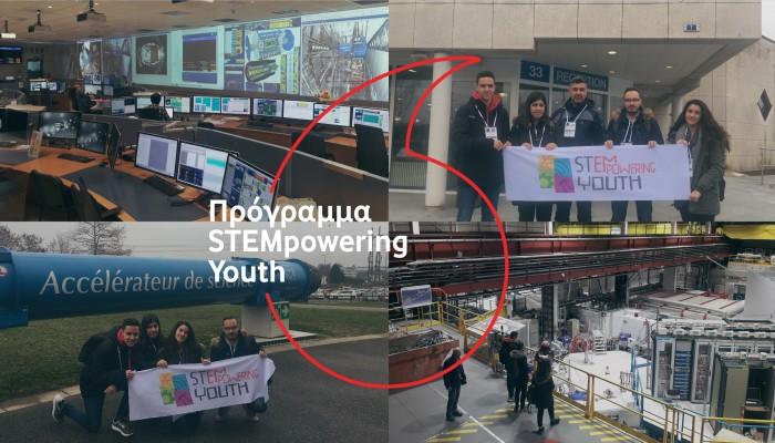 Στο CERN νικητές του Προγράμματος STEMpowering Youth του Ιδρύματος Vodafone