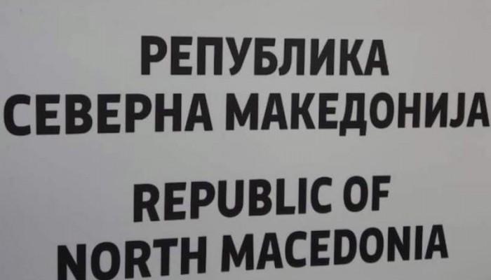 Σε ισχύ η Βόρεια Μακεδονία - Επίσημα υποψήφιοι για νόμπελ Ειρήνης Τσίπρας & Ζάεφ