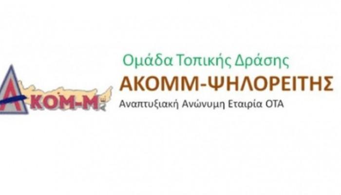 Ενημερωτική εκδήλωση της ΑΚΟΜΜ-ΨΗΛΟΡΕΙΤΗΣ ΑΝΑΠΤΥΞΙΑΚΗ ΑΕ ΟΤΑ