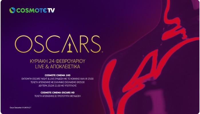 Η 91η τελετή απονομής των βραβείων OSCAR® ζωντανά & αποκλειστικά στην COSMOTE TV