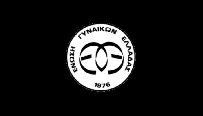 Κόβει την πίτα της στα Χανιά η Ένωση Γυναικών Ελλάδας