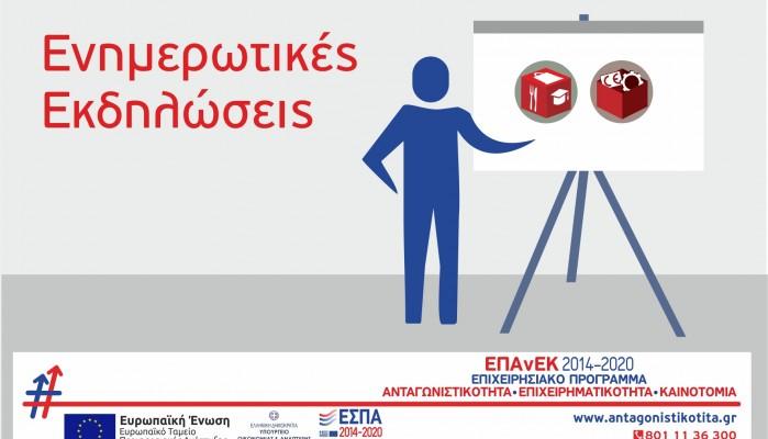 Οι δύο νέες δράσεις του ΕΠΑνΕΚ θα παρουσιαστούν σε εκδήλωση στα Χανιά