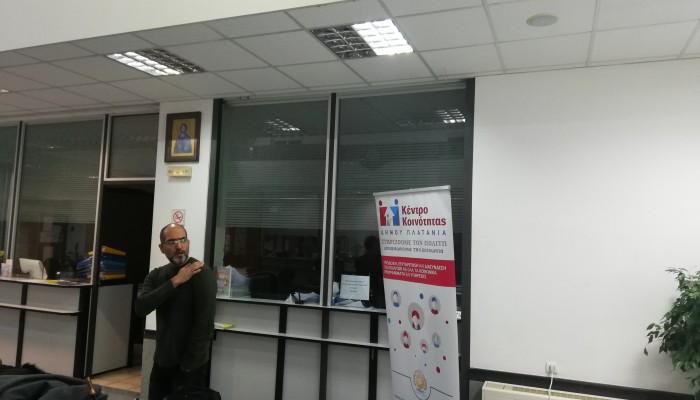 Τριήμερο εργαστήριο συμβουλευτικής για ανέργους στο δήμο Πλατανιά